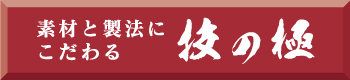 徳平banner01