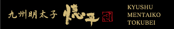 徳平title00